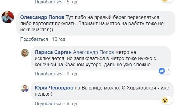 Пользователи Сети отреагировали на новость крайне негативно