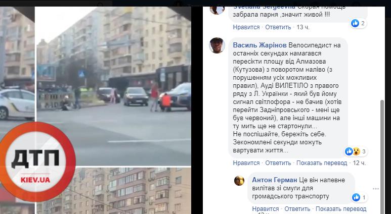 ДТП в Киеве 9 апреля: Сводка