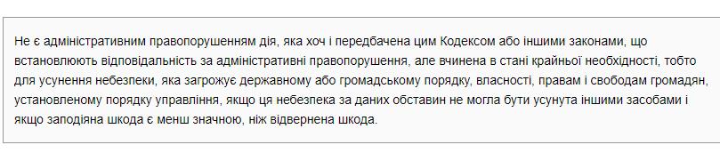 Статья 18 КУоАП