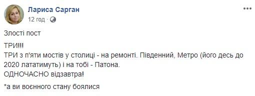 Отметилась комментарием и прес-секретар генпрокурора Лариса Сарган