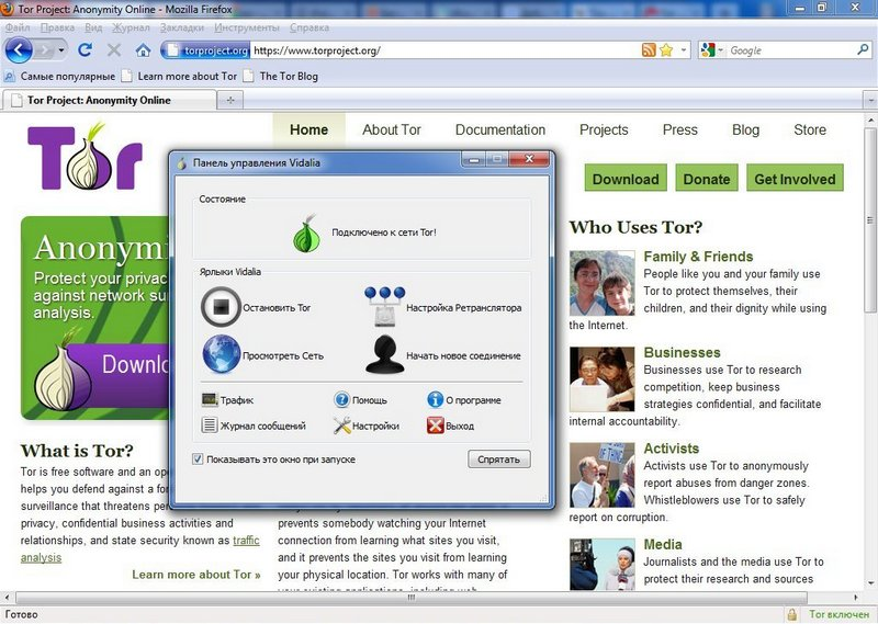 Программа для входа в Tor