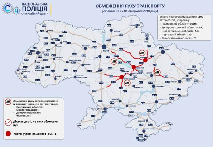 Из-за снегопадов уже перекрыли ряд дорог в некоторых областях Украины