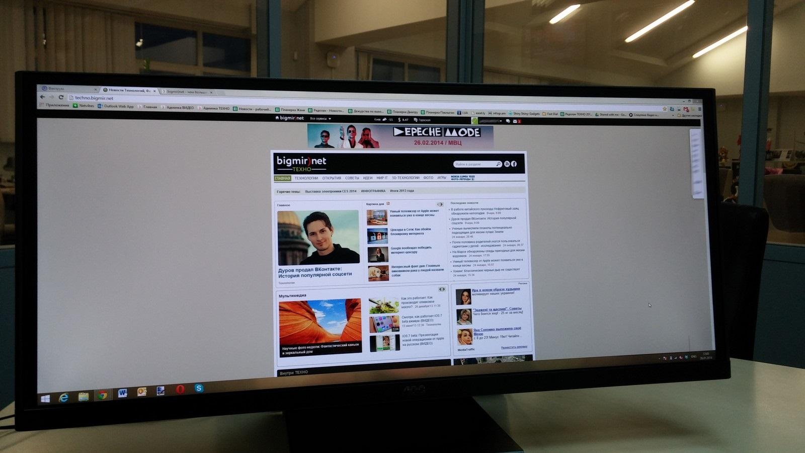 AOC Q2963PM - вот так выглядит отображение веб-сайта на мониторе