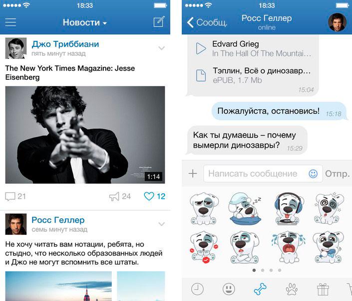 Вконтакте приложение на айфон