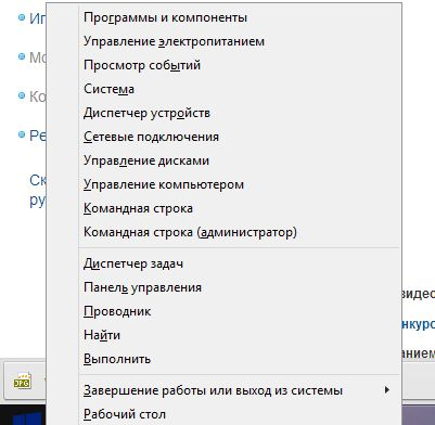 Win+X в Windows 8.1