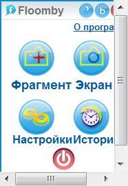 Программа для скриншотов с экрана