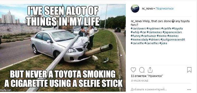 Toyota с сигаретой и сэлфи-палкой