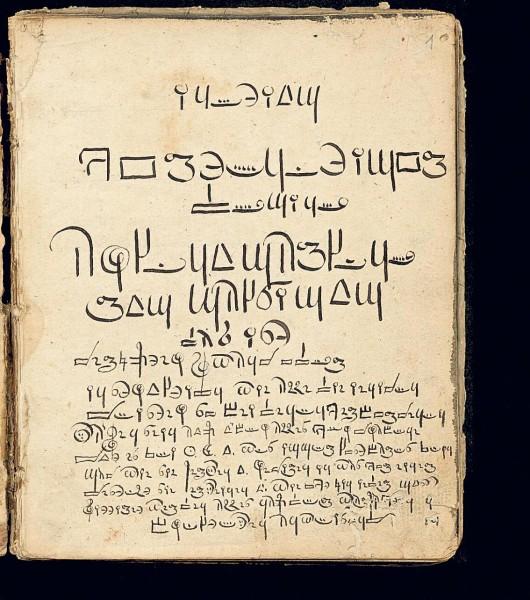 Скачать старинную книгу заклинаний