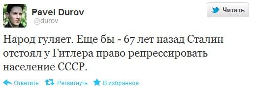 Тот самый твит Павла Дурова