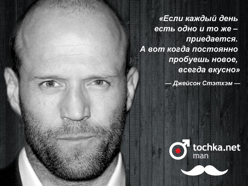 Фото стетхем цитаты