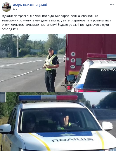 Пользователь Facebook успел заснять предполагаемых полицейских-махинаторов