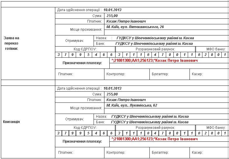 Бланк Квитанции На Оплату Штрафа За Административное Правонарушение Бланк - фото 3