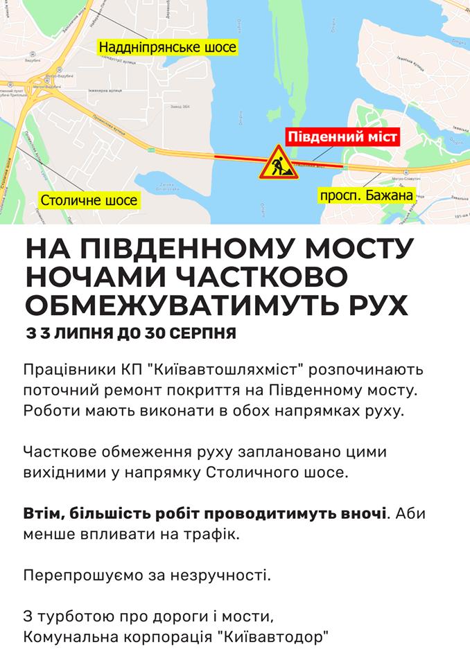 В Киеве до осени перекроют движение на Южном мосту