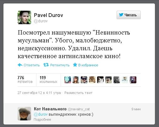 Невинность мусульман не впечатлила Дурова