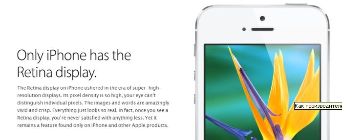 Retina - только на iPhone? Как бы не так.