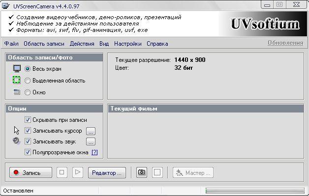 Программа изображения на записи экране для