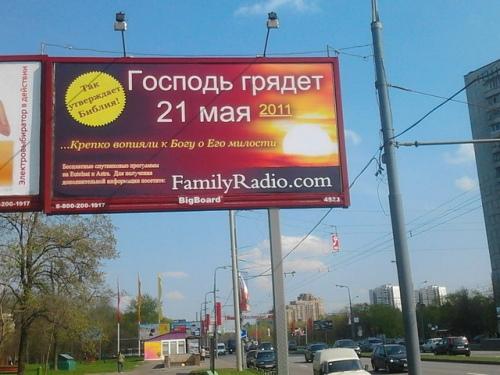 Конец света предрекали с билбордов и по радио