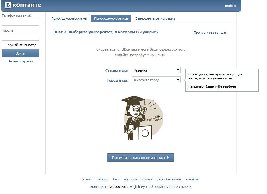 Www одноклассники ru моя страница - На халяву