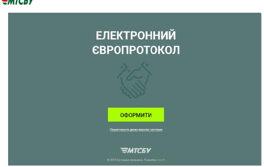 Как оформить электронный протокол онлайн: Детальная инструкция
