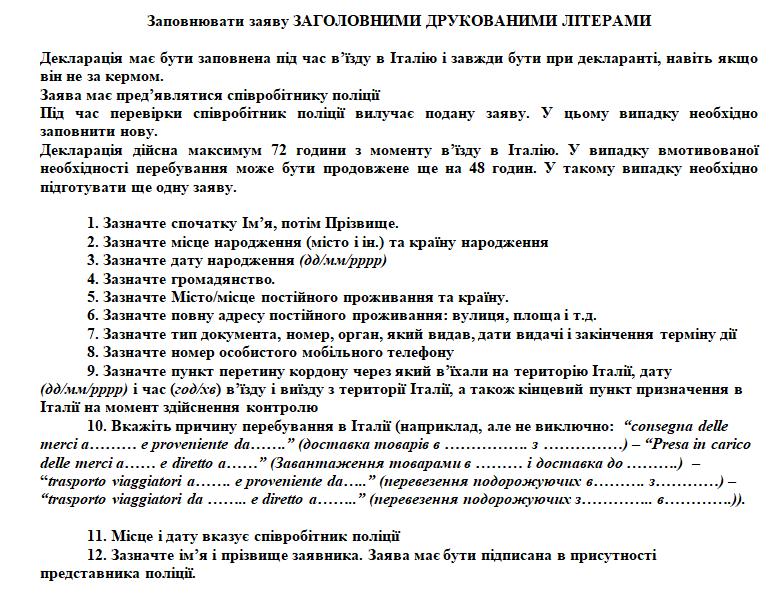 Инструкция к бланку для заполнения