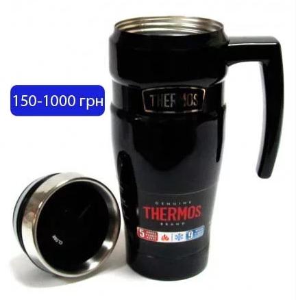 5. Чашка-термос (150-1000 гривен)