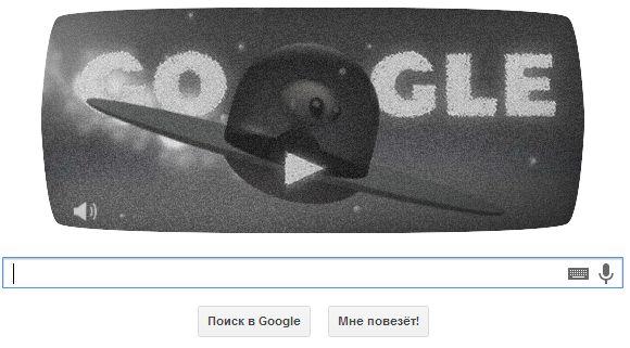 8 июля на главной Google появилось НЛО
