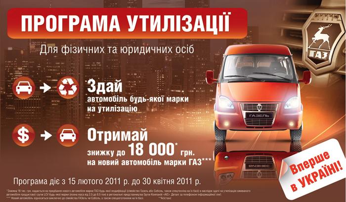 В Украине свою программу утилизации запустила компания АИС