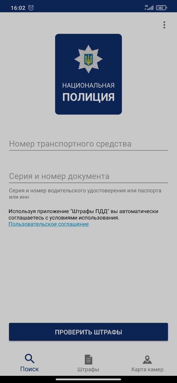 Как оплатить штраф ПДД в Украине онлайн