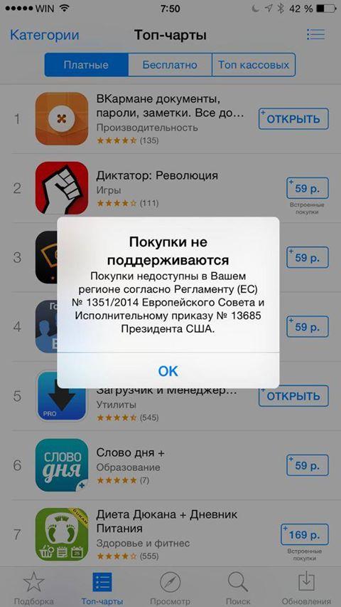 Такое сообщение начали получать в Крыму при входе в AppStore