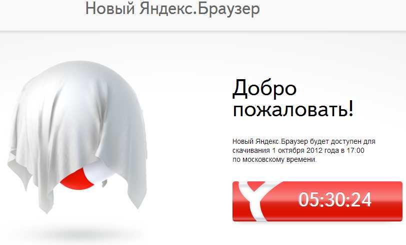 Браузер будет доступен для скачивания в 16-00 по киевскому времени