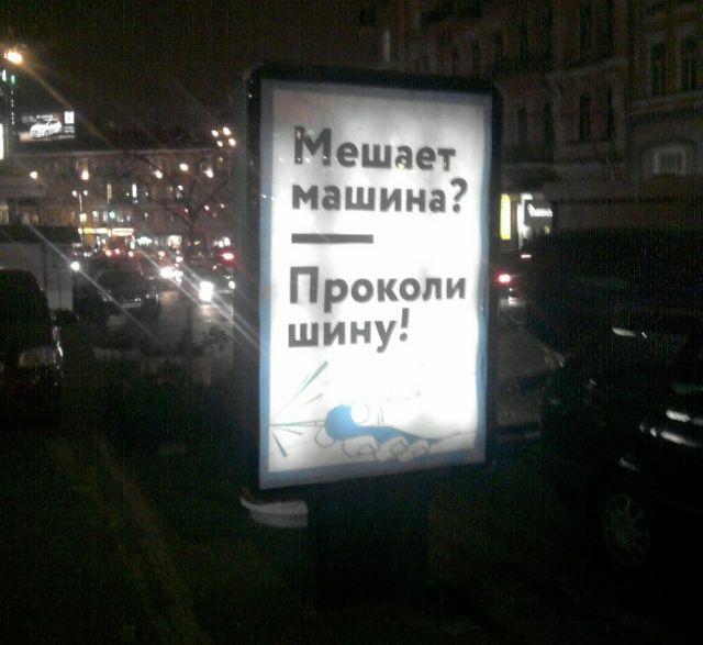 Провокационный ситилайт стоит возле станции метро Льва Толстого