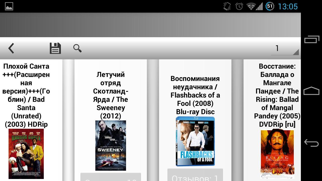 Приложение EX.UA для Android - выбор фильмов с превью