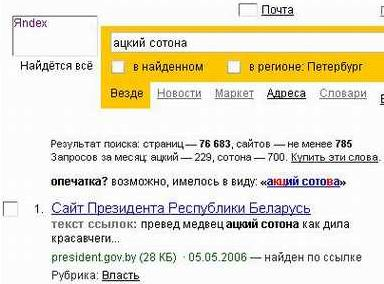 Лукашенко - ацкий сотона
