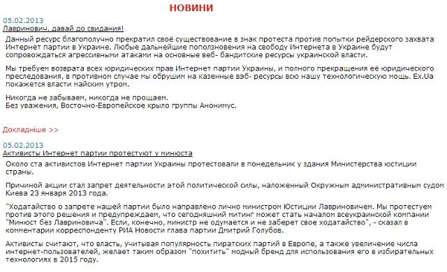 Хакеры взломали один из сайтов Минюста и разместили на нем свой текст