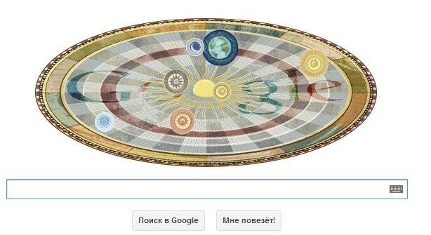Google отмечает день рождения Николая Коперника