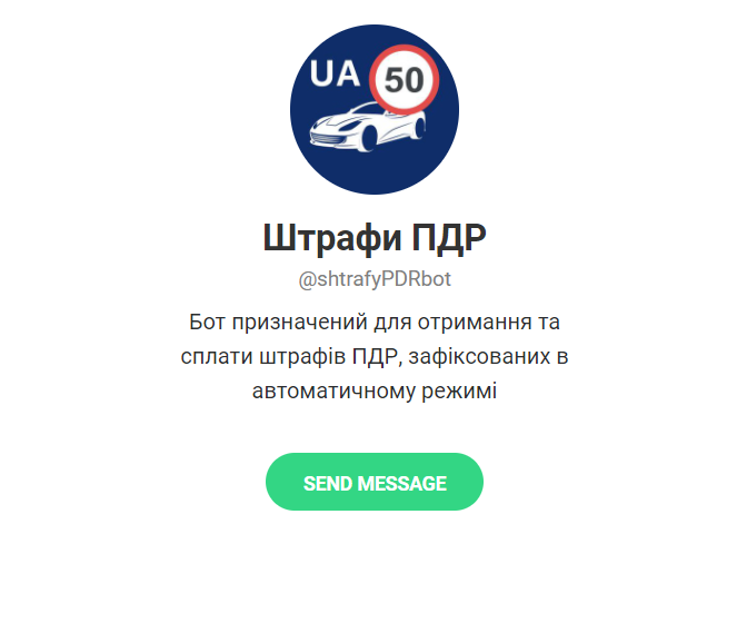 Как проверить наличие штрафов за нарушение ПДД в Украине в 2020 году - приложение Штрафы ПДР