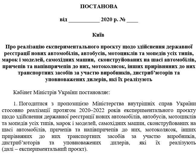 Регистрация нового авто в Украине станет доступной прямо в салоне