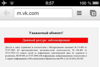 Скриншот блокировки сайта