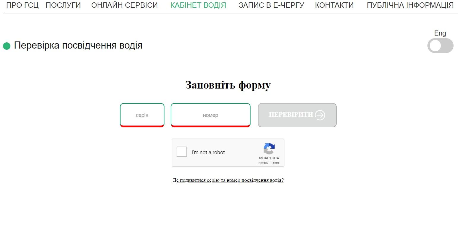 Форма для проверки водительского удостоверения на сайте МВД