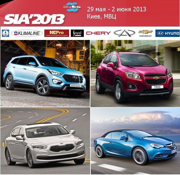 SIA 2013 - новинки УкрАвто, АИС, Хюндай Мотор Украина