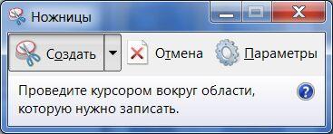 программа для скриншотов на русском скачать бесплатно - фото 5