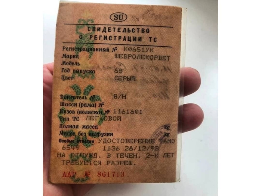 Документы выданы в декабре 1993 года, но они все равно советского образца