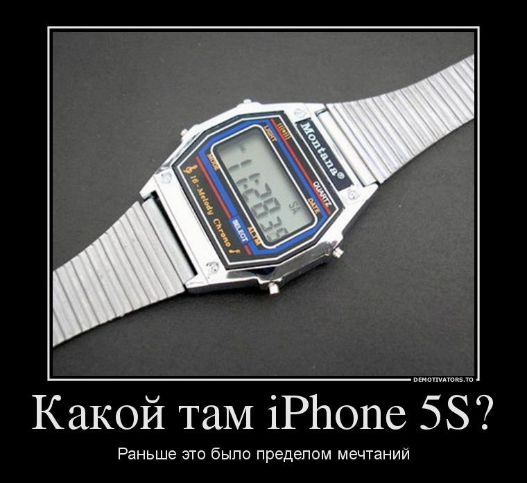 iPhone 5S демотиватор
