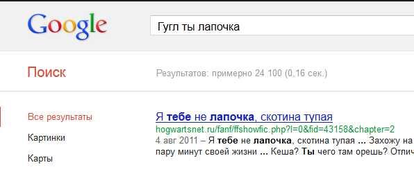 Такой непредсказуемый Google