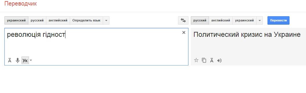 Так Google начинает переводить...