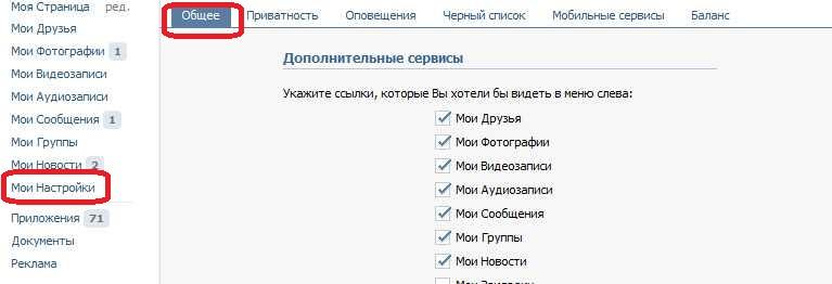 Вк Бот Инструкция
