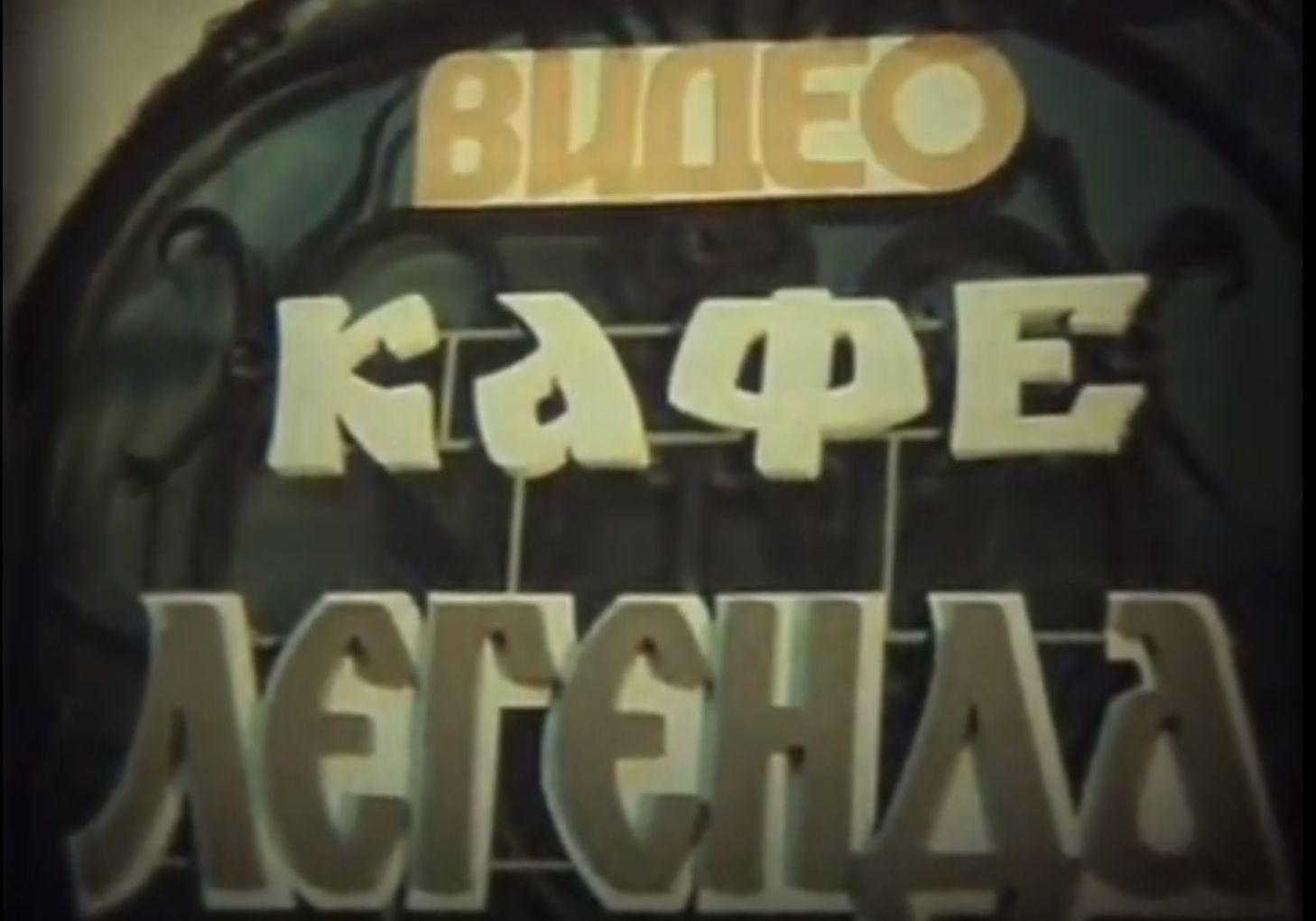 Видеосалон в Киеве