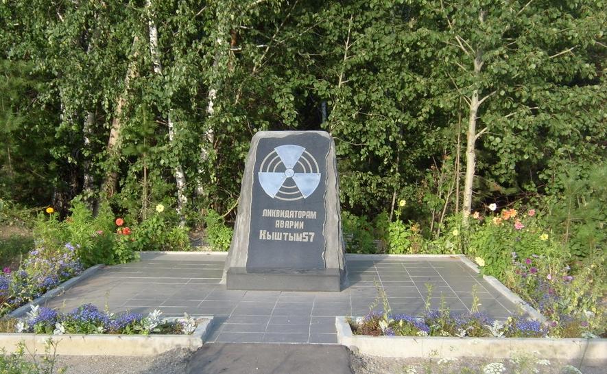Памятник ликвидаторам аварии Кыштым 57