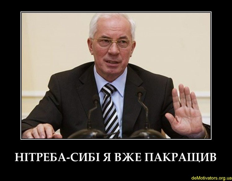 Зарплата растет только у Азарова: в сентябре украинцы стали меньше зарабатывать, - Госстат - Цензор.НЕТ 2294