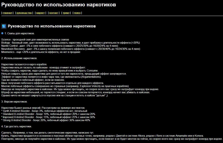 Скриншот запрещенной страницы на eve-space.ru
